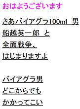 バイアグラ100ミリ男